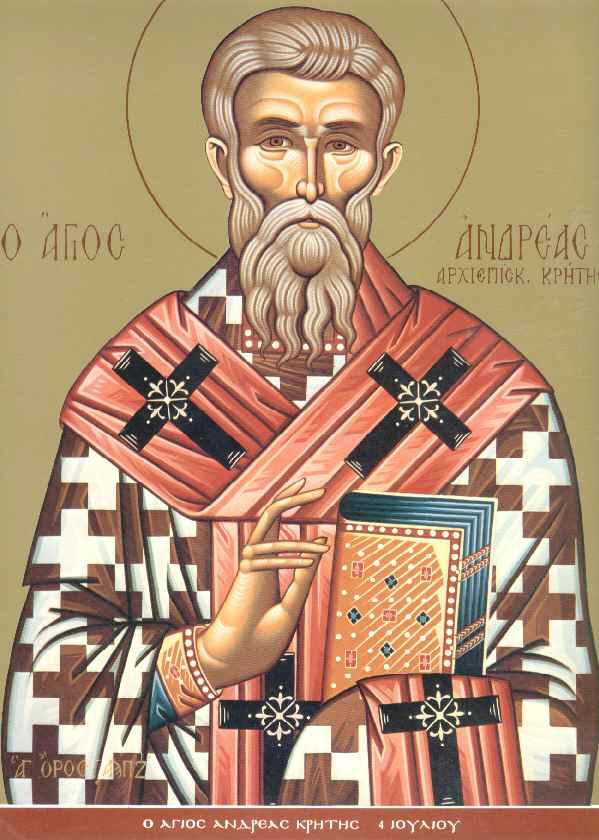 Ο Άγιος Ανδρέας ο Ιεροσολυμίτης Αρχιεπίσκοπος Κρήτης