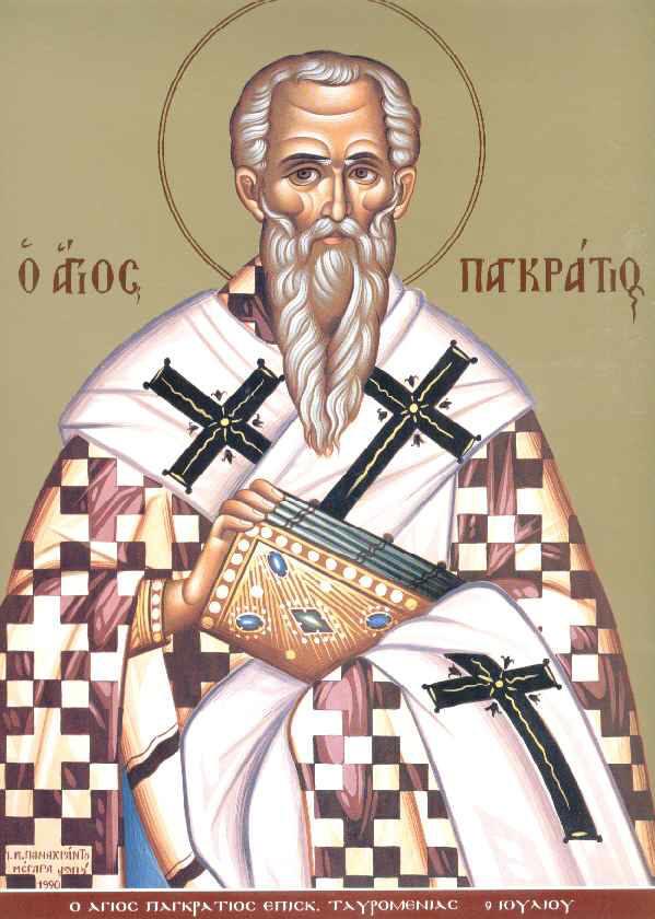 Ο Άγιος Παγκράτιος ο Ιερομάρτυρας επίσκοπος Ταυρομενίας