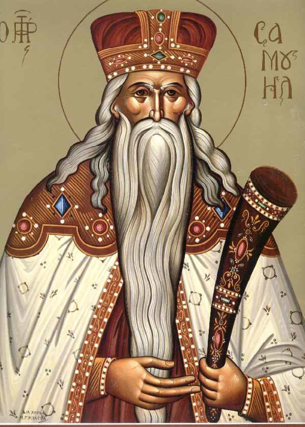 Ο Προφήτης Σαμουήλ