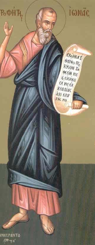 Ο Προφήτης Ιωνάς