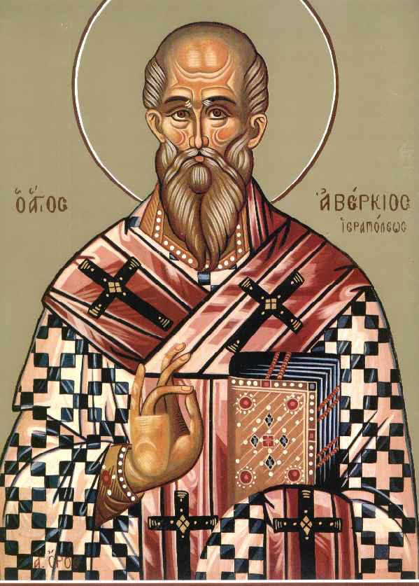 Ο Όσιος Αβέρκιος ο Ισαπόστολος και θαυματουργός επίσκοπος Ιεράπολης