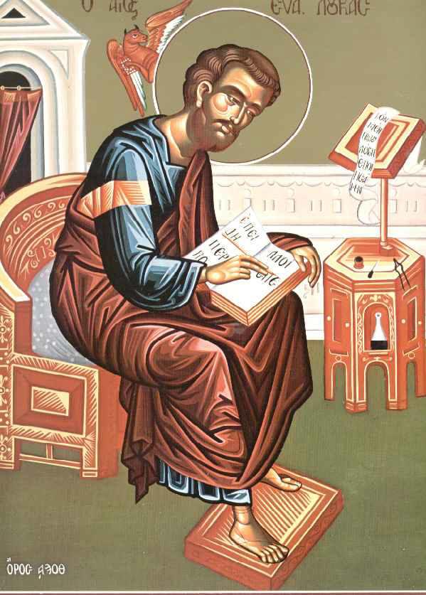 Ο Άγιος Λουκάς ο Ευαγγελιστής