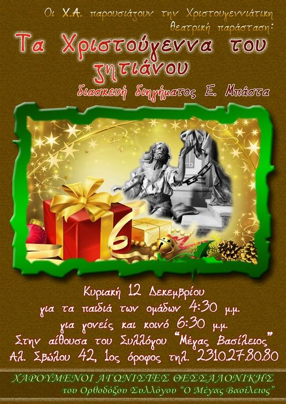 Τα Χριστούγεννα του ζητιάνου