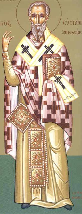 Ο Άγιος Ευστάθιος Αρχιεπίσκοπος Αντιοχείας της Μεγάλης