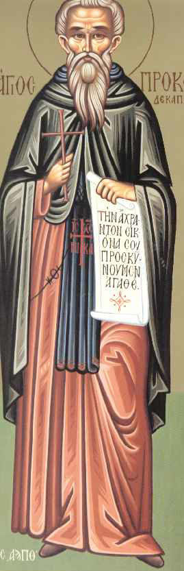 Ο Όσιος Προκόπιος ο Δεκαπολίτης ο Ομολογητής