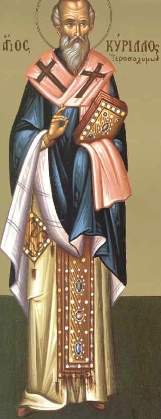 Ο Άγιος Κύριλλος Αρχιεπίσκοπος Ιεροσολύμων