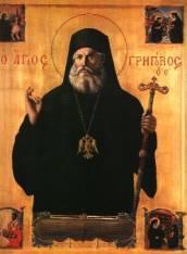 Ο Άγιος Γρηγόριος Ε' Πατριάρχης Κωνσταντινουπόλεως