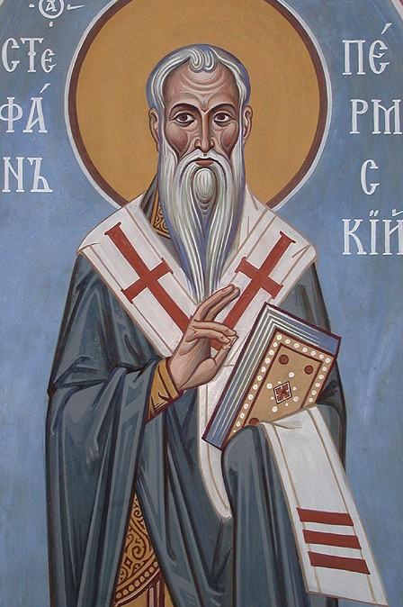 Ο Άγιος Στέφανος Επίσκοπος Περμ