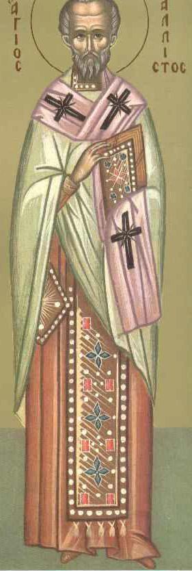 Ο Όσιος Κάλλιστος Πατριάρχης Κωνσταντινούπολης