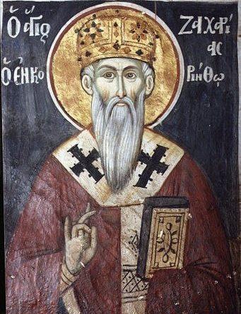 Ο Άγιος Ζαχαρίας Μητροπολίτης Κορίνθου