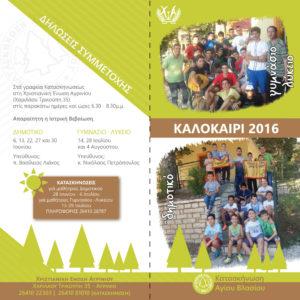 agios-vlasios-2016-diafimistiko-p1