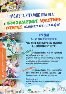 ΦΥΛΛΑΔΙΟ ΜΕΤΑ-ΚΑΛΟΚΑΙΡΙΝΩΝ ΔΡΑΣΤΗΡΙΟΤΗΤΩΝ 2016