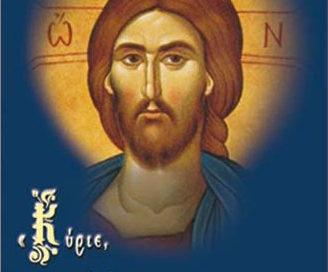 «Κύριε, εἰσάκουσον τῆς προσευχῆς μου…»