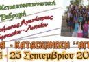 Πρώτη συνάντηση και Μετακατασκηνωτική εκδρομή Χαρούμενων Αγωνιστριών Γυμνασίου-Λυκείου Αθηνών