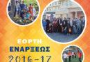 Εορτή Έναρξης Χ.Α. Αθηνών 2016-17!