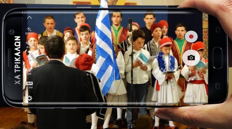 Εορτή για την 25η Μαρτίου στη Γ.Ε.Χ.Α. Τρικάλων