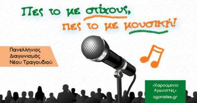 ΕΠΑΙΝΟΙ ΔΙΑΓΩΝΙΣΜΟΥ: Οι «εκτός ψηφοφορίας» συμμετοχές!