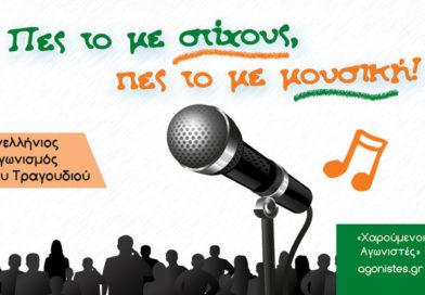 «Πες το με στίχους, πες το με μουσική!»: 2ος Πανελλήνιος Διαγωνισμός Χ.Α.!