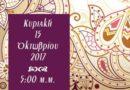 Έναρξη Χαρούμενων Αγωνιστριών Αθηνών 2017