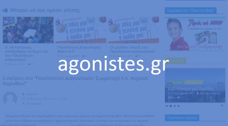 5 λόγοι για να μπεις στο agonistes.gr!