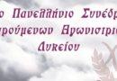 Γ΄ Πανελλήνιο Συνέδριο Χαρούμενων Αγωνιστριών Λυκείου