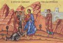 Ο Χριστός είχε το προπατορικό αμάρτημα;