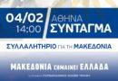Συλλαλητήριο για τη Μακεδονία!