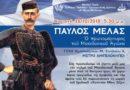 Παύλος Μελάς – ο πρωτομάρτυρας του Μακεδονικού Αγώνα
