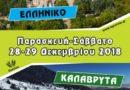 Εκδρομή ΧΑ Λυκείου Αθηνών σε Καλάβρυτα-Ελληνικό!