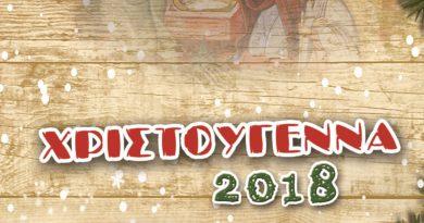 Χριστούγεννα 2018…με τις Χαρούμενες Αγωνίστριες!