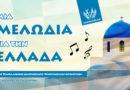 «Μια μελωδία για την Ελλάδα»: 4ος Πανελλήνιος Διαγωνισμός Χ.Α.!