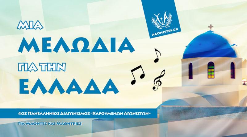 «Μια μελωδία για την Ελλάδα»: Παράταση διαγωνισμού!