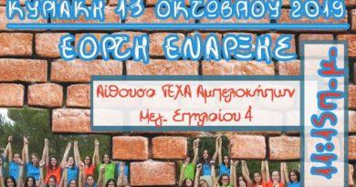 Έναρξη για τις Χαρούμενες Αγωνίστριες Αθηνών