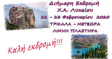 Με τις Χ.Α. Αθηνών ανεβαίνουμε ψηλά!