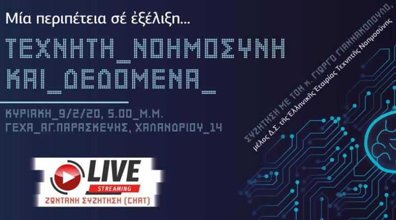 Ζωντανή Συζήτηση για την Τεχνητή Νοημοσύνη!!!
