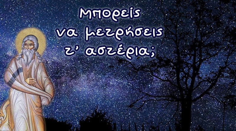 Μπορείς να μετρήσεις τ' αστέρια;
