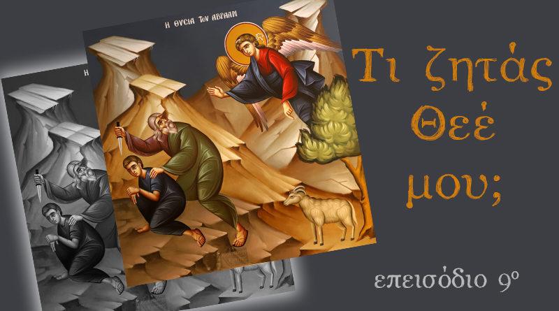 Τι ζητάς Θεέ μου;;; (Γένεση επ. 9)