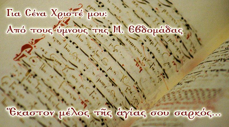 Για Σένα Χριστέ μου: Από τους ύμνους της Μ. Εβδομάδας (5)