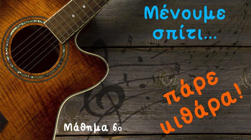 Μένουμε σπίτι…πάρε κιθάρα! (6)