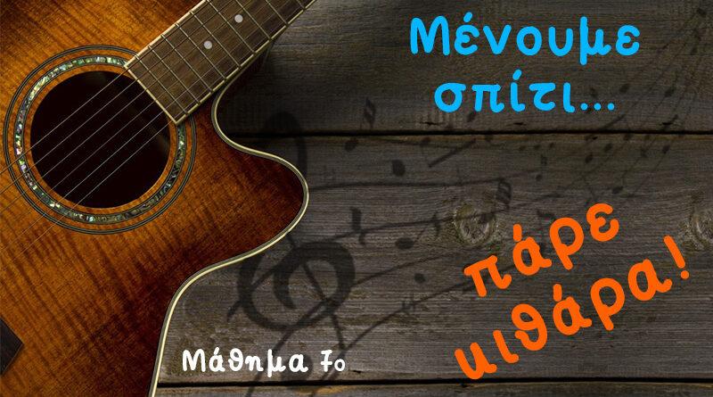 Μένουμε σπίτι…πάρε κιθάρα! (7)