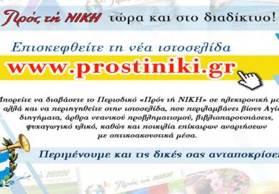 Το περιοδικό Προς τη Νίκη έχει από σήμερα τη δική του ιστοσελίδα!