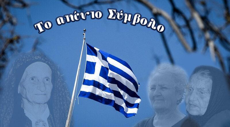 Η σημαία μας