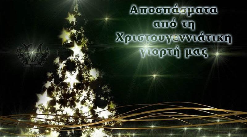 Γιορτάζουμε όλοι μαζί τη Γέννηση του Χριστού!