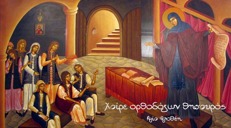 Τραγουδάμε για την Αγία Φιλοθέη