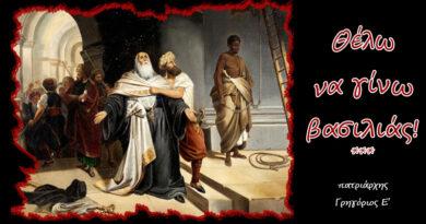 Ο Εθνομάρτυρας Πατριάρχης Γρηγόριος Ε΄