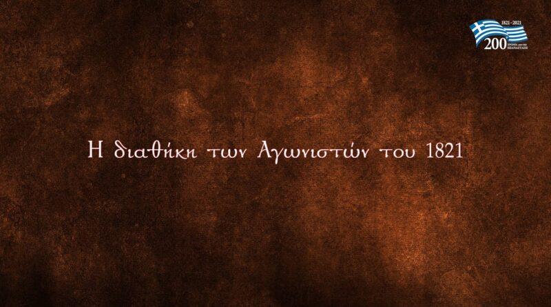 «Η διαθήκη των αγωνιστών του 1821»: Νέα παραγωγή των Χαρούμενων Αγωνιστών!