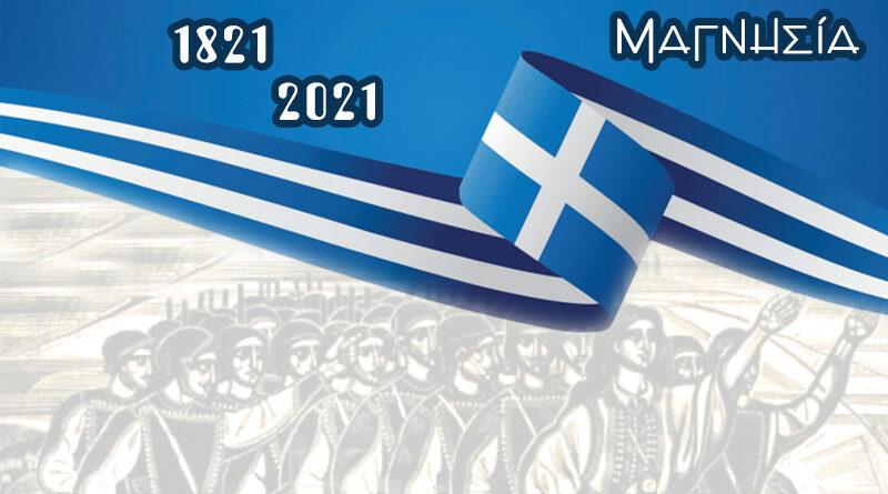 Μαγνησία 1821-2021